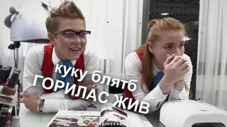 `пацанки 3 || ксения милас & анна горохова 'I don't like'