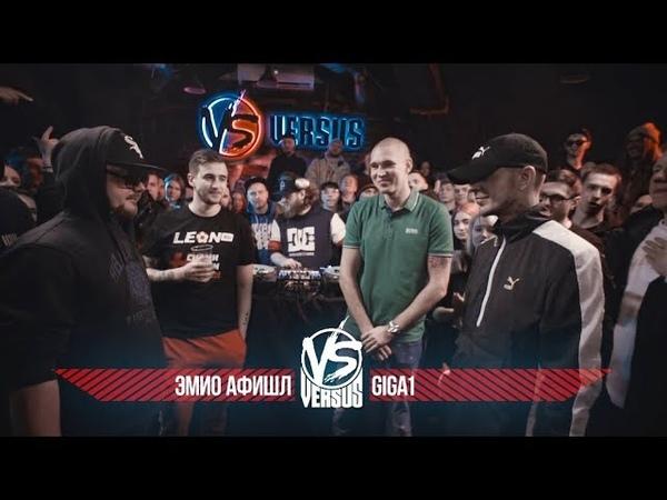 VERSUS BPM: Эмио Афишл VS Giga1
