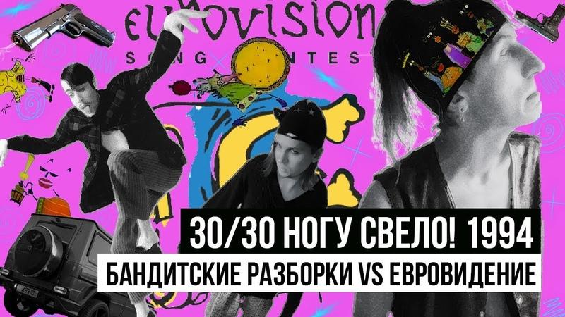 30/30: Ногу Свело! 1994 - Бандитские разборки VS Евровидение
