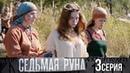 Седьмая руна Серия 3 2014 Сериал HD 1080p