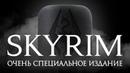 The Elder Scrolls V Skyrim Ну очень особое издание