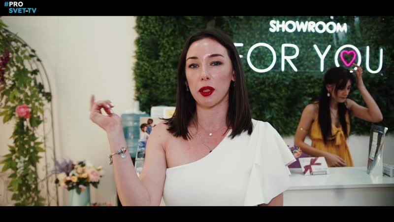 Открытие магазина мультибрендовой косметики Showroom for you