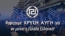 Ευρωεκλογές 2019: Δεύτερο προεκλογικό σποτ Χρυσής Α965
