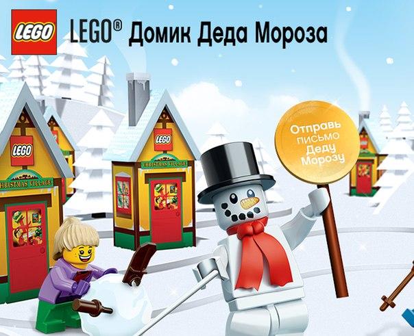 Лего заказать у деду мороза подарок