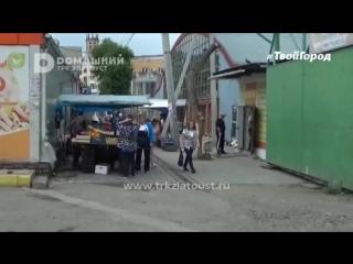 Златоуст. Останется ли рынок на ул. К.Маркса