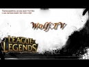 ЛигаЛегенд не COUB Приколы моменты 1 League of Legends not COUB Laught gag fun moments 1
