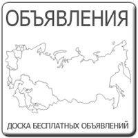 Объявление О Знакомстве Новороссийск