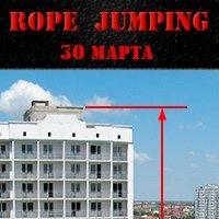 Прыжки с веревкой | 30.03.2014 | 55 метров