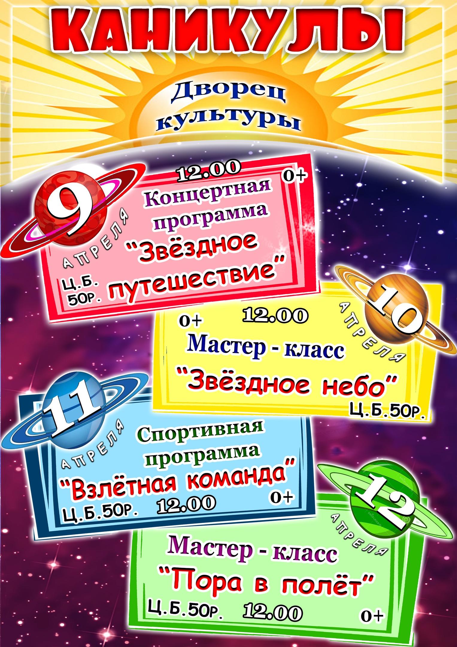 Дворец культуры приглашает всех ребят посетить мероприятия в весенние каникулы!