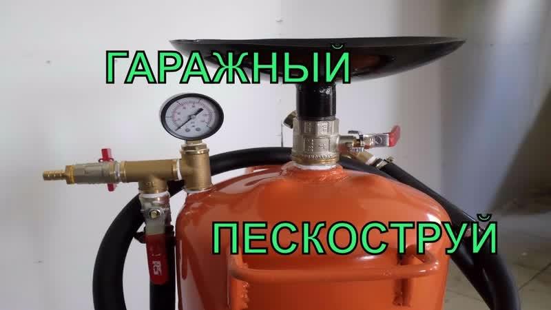 Пескоструй в каждом гараже, АПГ-1 gtcrjcnheq d rf;ljv ufhf;t, fgu-1