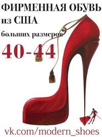 6f6d9d510f56 Фирменная обувь из США. Большие размеры до 43!   ВКонтакте