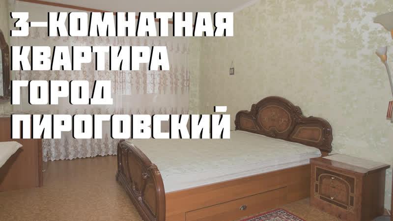 Обзор 3-комнатной квартиры, город Пироговский