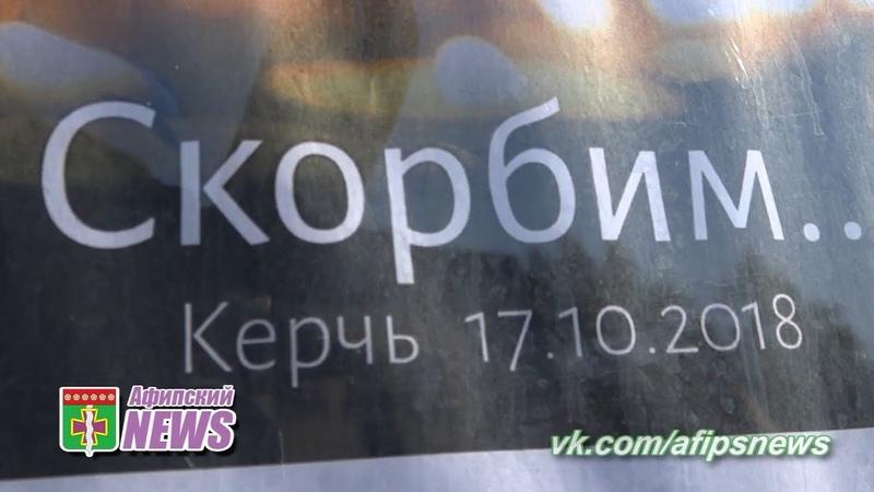 Афипский скорбит с Керчью. Видео: Абдрахманов Игорь