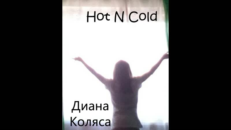 Nightcore Hot n Cold Диана Коляса