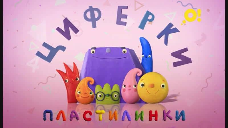 Музыкальный сериал Пластилинки на канале О
