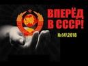 СССР возвращается. Вперёд в СССР! - №14\2018