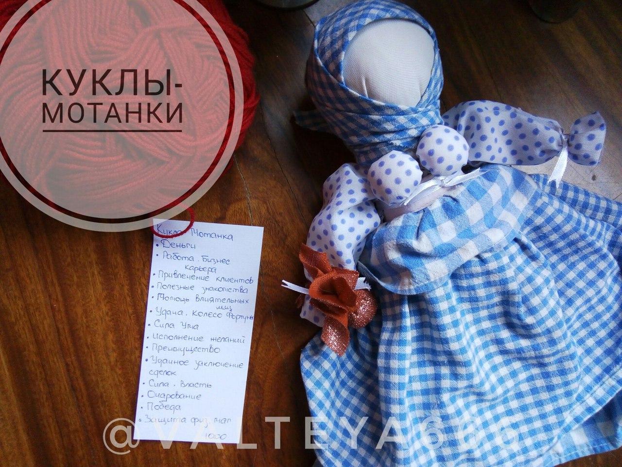 Славянские амулеты-талисманы Куклы-мотанки LBCDzG-4_-A