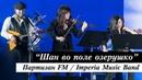 Группа Партизан FM и Imperia Music Band - Шан Во Поле