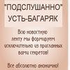 Подслушано в Усть-Багаряк