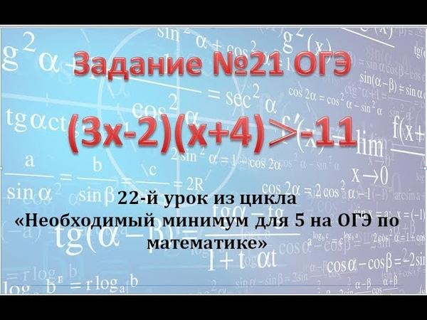 ОГЭ. Математика. Задание 21. Квадратное неравенство.