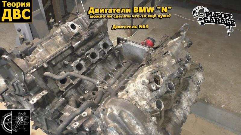 Двигатели BMW N - можно ли сделать что-то ещё хуже? (Двигатель N63)