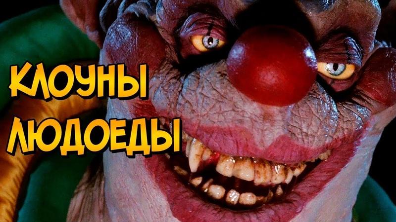 Жуткие Клоуны из фильма Клоуны Убийцы из Космоса способности питание технологии
