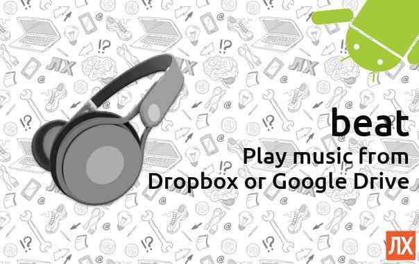 Beat - музыкальный облачный плеер для Android →.