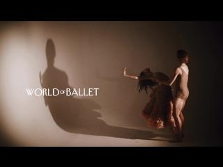Новый проект Дарьян Волковой с премьером ГАБД Денисом Родькиным и балериной Элеонорой Севенард специально для WORLD of BALLET