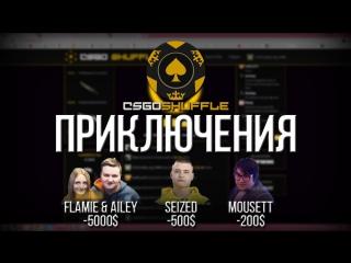 CSGOShuffle Приключения с flamie, seized, mouseTT и AileY (Вырезка со стрима)