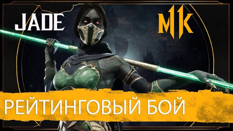 Mortal Kombat 11 Рейтинговый бой за Джейд