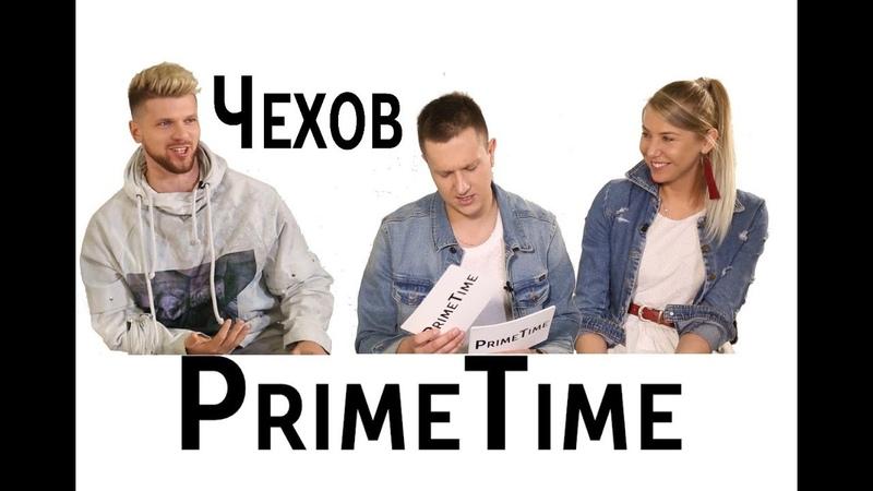 Игорь Чехов о пьяном сексе предательстве и лучшем свидании PrimeTime