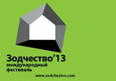 Зодчество 2013
