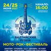«БАЛТИЙСКИЙ РУБЕЖ» мото рок фестиваль