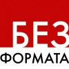 Новости Улан-Удэ Бурятия BezFormata.Ru