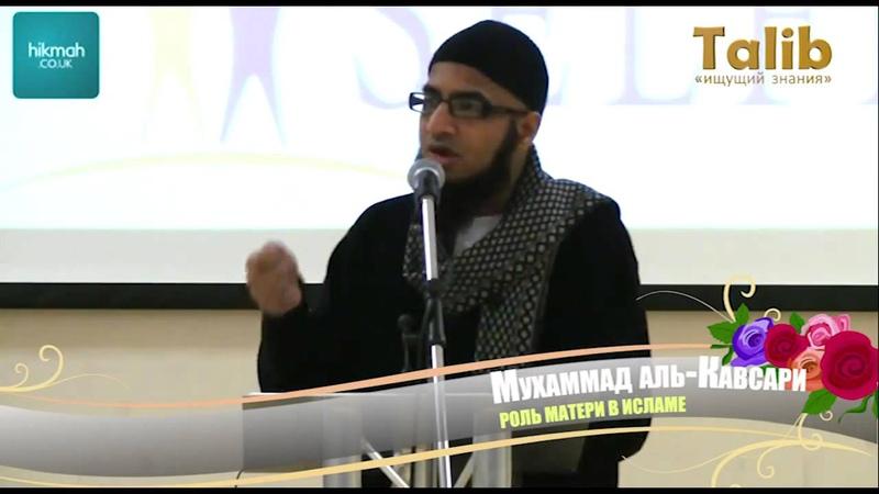 Роль матери в Исламе Taalib ru