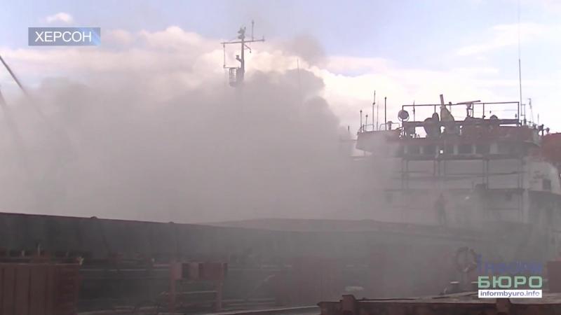 У Херсоні горіло судно