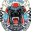 "Пэйнтбольная команда ""Chupacabra"" г.Пятигорск"