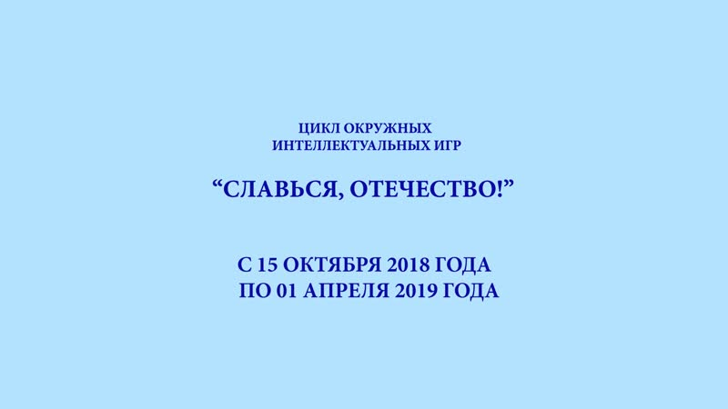 ЦИКЛ ИГР СЛАВЬСЯ, ОТЕЧЕСТВО! 2018-2019 Ямал
