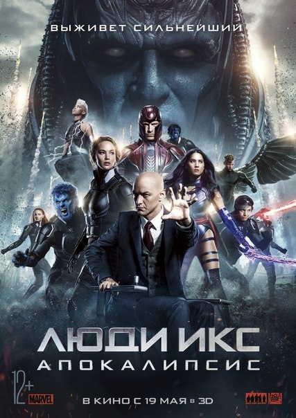 Люди Икс: Апокалипсис (2016)