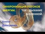 Тор - Дыхание Вселенной. Алена Дмитриева.