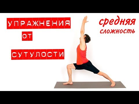 Упражнения от сутулости средней сложности. Йога для спины