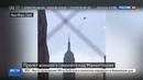 Новости на Россия 24 Военный транспортник C 130 напугал нью йоркцев