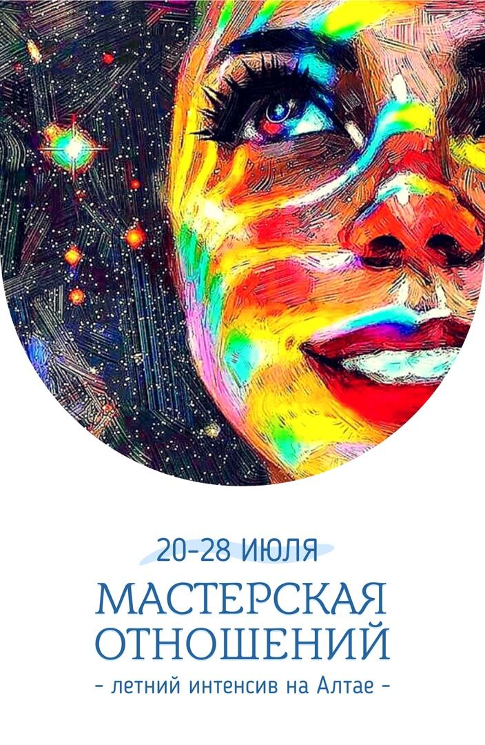"""Афиша Новосибирск Летний интенсив """"Мастерская отношений"""""""