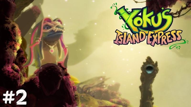 Yokus Island Express (Прохождение) ▪ ПОДБРЮШЬЕ ПОД УКРЫВИЩЕМ ▪ 2