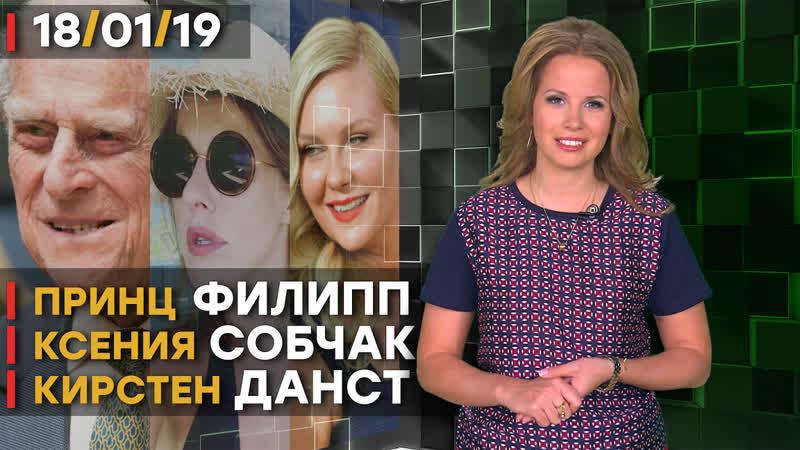 Принц Филипп Ксения Собчак Кирстен Данст новости шоу бизнеса