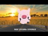 Пора Валить! Поросёнок сбежал из Москвы В Хабаровск! Видео взорвало интернет!