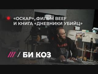 БИ КОЗ. Главные номинанты на Оскар и репортаж с премьеры фильма про рэперов Beef
