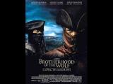 Братство волка