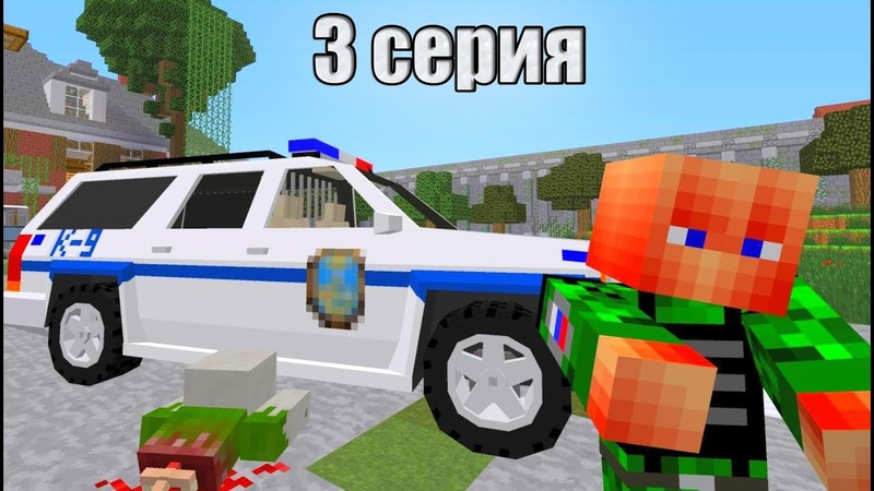 ЗАЗЕРКАЛЬНЫЙ ЗОМБИ АПОКАЛИПСИС ЭТО СУПЕРСОЛДАТ Minecraft сериал 3 СЕРИЯ