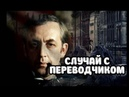 Артур Конан Дойль / Случай с переводчиком / Записки о Шерлоке Холмсе аудиокнига / слушать онлайн